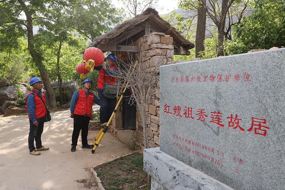 国网沂水县供电公司彩虹共产党员服务队为沂蒙红嫂祖秀莲纪念馆检查用电设备。