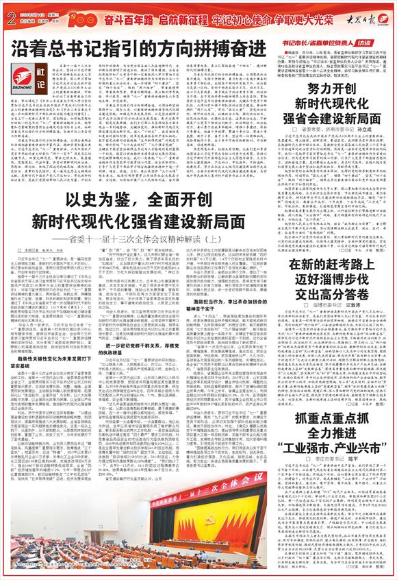 大众日报7月14日2版