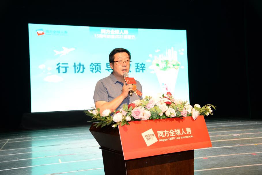 山东省保险行业协会副秘书长王磊致开幕辞。