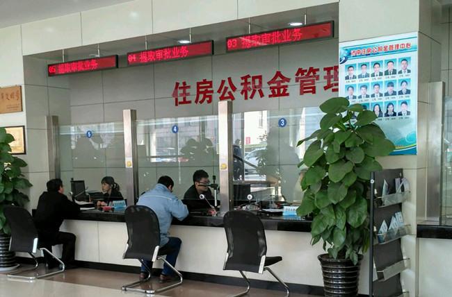"""提前还清公积金贷款等8项业务在济南实现""""跨省通办"""""""