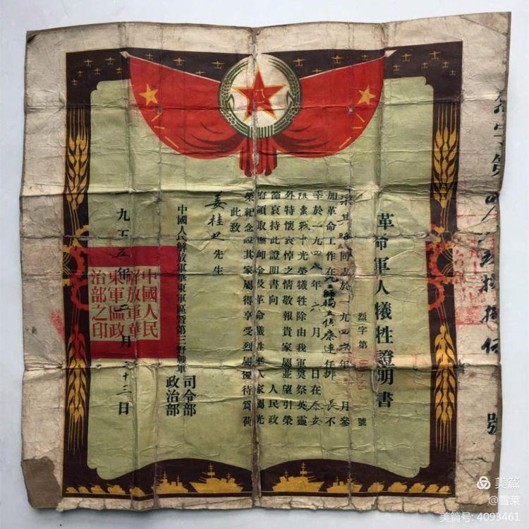 1955年华东第三野战军给舅舅补发的烈士证明