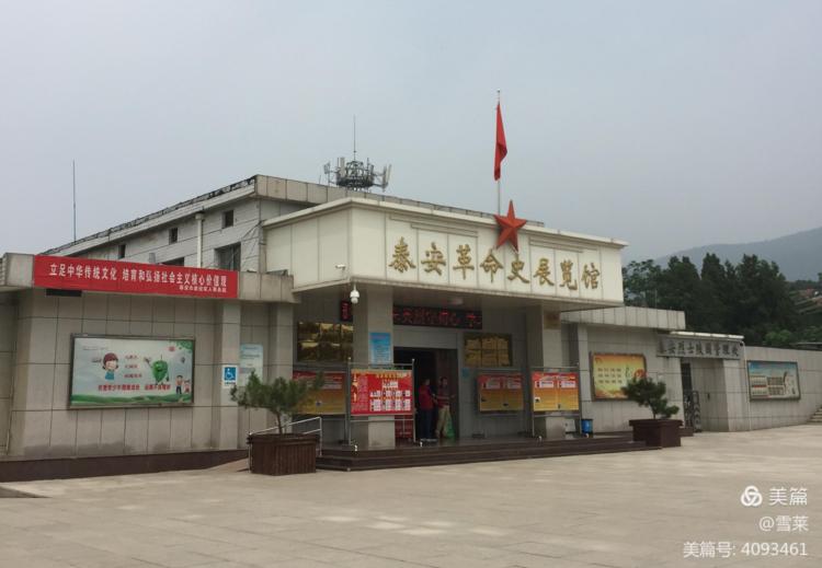 泰安革命史展览馆