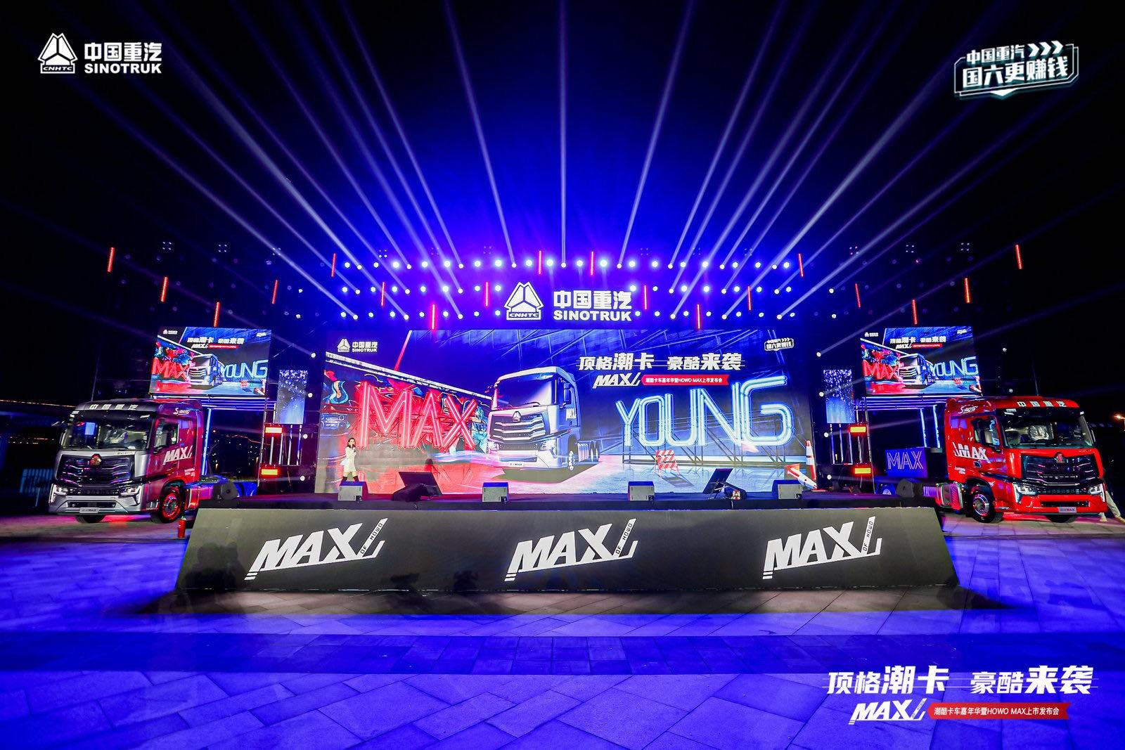潮酷卡车嘉年华暨HOWO MAX上市发布会在济南火热开趴
