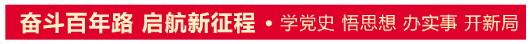 党史学习教育省委宣讲团到美高梅集团 济南、菏泽、聊城、山东能源集团宣讲交流
