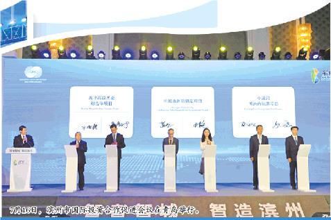 7月16日,滨州市国际投资合作促进会议在青岛举行。