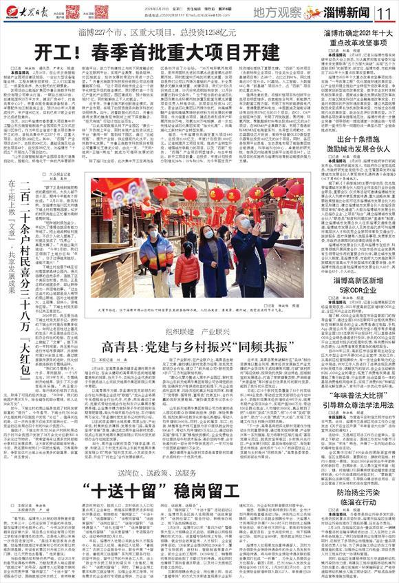"""天富注册首页高青县:党建与乡村振兴""""同频共振"""""""