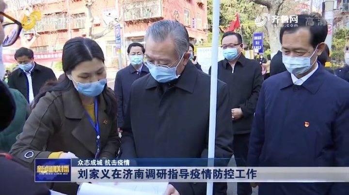 省委书记刘家义来到七里山街道,认真听取社区防控工作情况介绍,肯定社区严把出入口、进行体温检测、消毒等做法。(图)