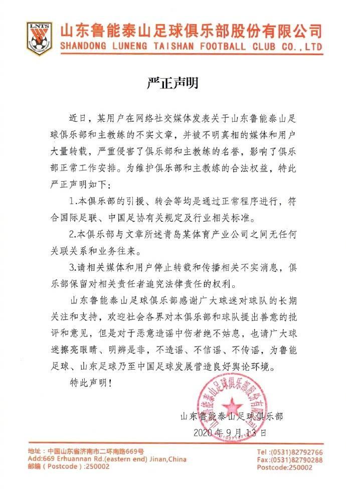鲁能宣布声明:网友不实文章严重侵害俱乐部和主锻练声誉